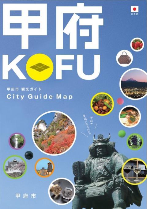 甲府市観光パンフレット日本語版表紙