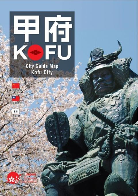 甲府市観光パンフレット英語・簡体字・繁体字表紙