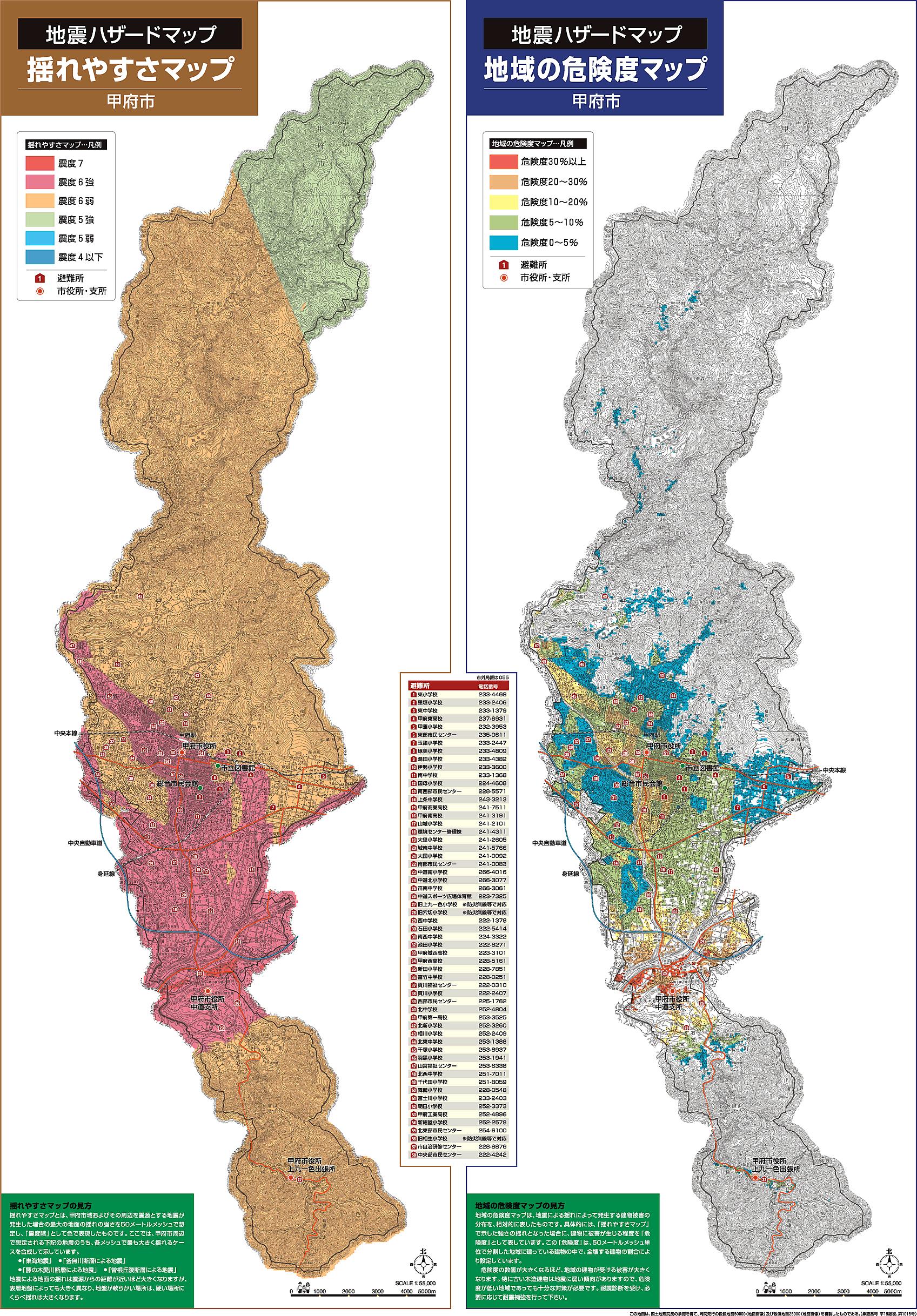 甲府市/地震ハザードマップ