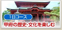 1日コース 甲府の歴史・文化・味を楽しむ