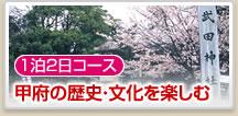 1泊2日コース甲府の歴史・文化を楽しむ