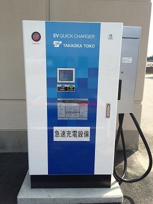 写真:リサイクルプラザ急速充電器