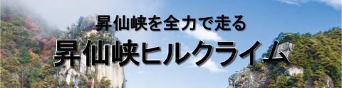 昇仙峡ヒルクライムルート